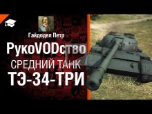 Танк Тэ— 34— ТРИ — рукоVODство от ПЕТРА