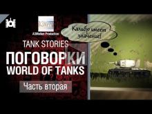 Tank Stories — Поговорки WoT: Часть 2 — от A3Motion