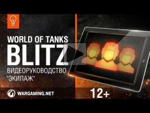 """WoT Blitz: Видеоруководство """"Экипаж"""""""