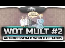 WoT Mult #2. Артиллеризм в World Of Tanks.