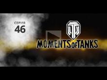 Moments of tanks #46: Рикошеты. Мультик про танки.