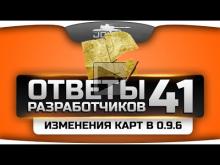 Ответы Разработчиков #41. Изменения карт в 0.9.6, Пантера 8.8, новый таран танков.