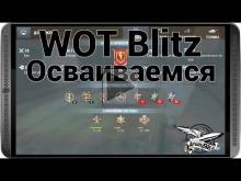 WOT Blitz — Осваиваемся