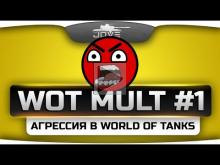 WoT Mult #1. Агрессия в World Of Tanks.