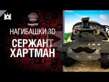 Нагибашки 3D — Сержант Хартман — от Dergak761