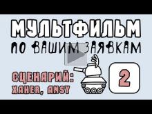 Мультфильм по заявкам №2