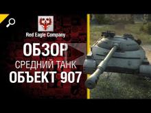 Средний танк Объект 907 — Обзор от Red Eagle Company