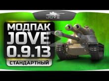 Новый Модпак Джова к патчу 0.9.13. Три эксклюзивных мода и лучшая сборка модов World Of Tanks!