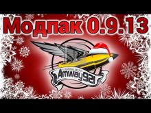Модпак 0.9.13 — Amway921