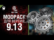 ModPack для 9.13 версии World of Tanks от WoT Fan