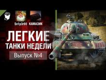 Легкие танки недели — Выпуск №4 — от Sn1p3r 90 и КАМАЗИК [Wo