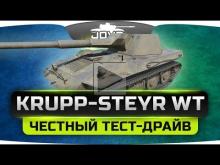 Честный Тест— Драйв — новый прем— танк Krupp— Steyr Waffentr?ge