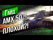 AMX 50 B — Плохой танк? Апать хотят в 9.17