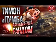 Тимон и Пумба ★ Акуна матата РАНДОМ