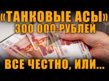 300 000 РУБЛЕЙ ЗА ПОДСТАВНЫЕ БОИ ИЛИ ЧЕСТНУЮ ИГРУ? ТАНКОВЫЕ