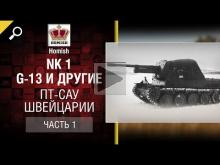 Nahkampfkanone 1, G— 13 и другие ПТ САУ Швейцарии — Часть 1 —