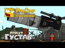 """Танкомульт: Проект """"Густав"""". РанЗар"""