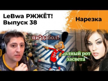 LeBwa РЖЖЁТ! Выпуск 38