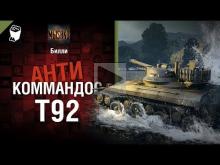 T92 — Антикоммандос №63 — от Билли [World of Tanks]