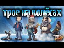 Стрим — Трое на колёсах — Комментанте, Корзиныч и Паламвеич