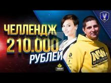 ЧЕЛЛЕНДЖ НА 210.000 РУБЛЕЙ с АНГЕЛИНОЙ И ЛЕВШОЙ