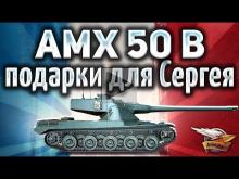 AMX 50 B — Подарки для Сергея