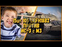 15 ШКОЛЬНИКОВ на арте 105 Lefh18b2 ПРОТИВ Билли на ИС— 3 с МЗ