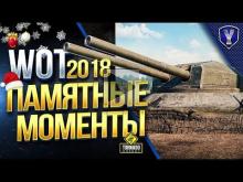 WOT ПАМЯТНЫЕ МОМЕНТЫ 2018 / РАЗДАЮ ГОЛДУ В ПОДАРОК