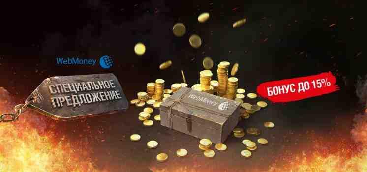 Больше золота с WebMoney