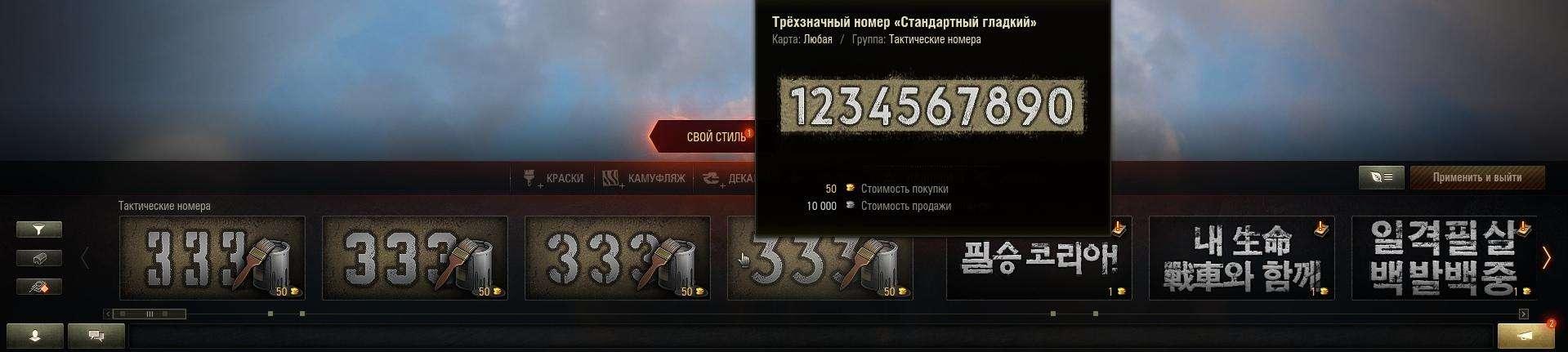 Персональный номер танка в 1.4