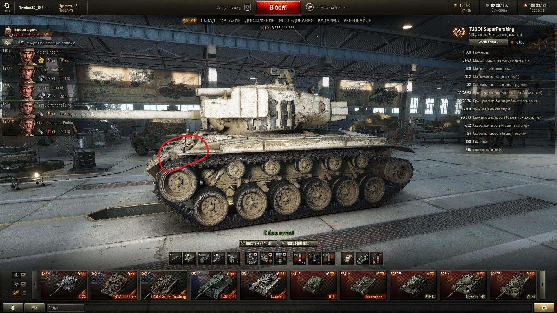 Гайды по World Of Tanks - Wot-Game