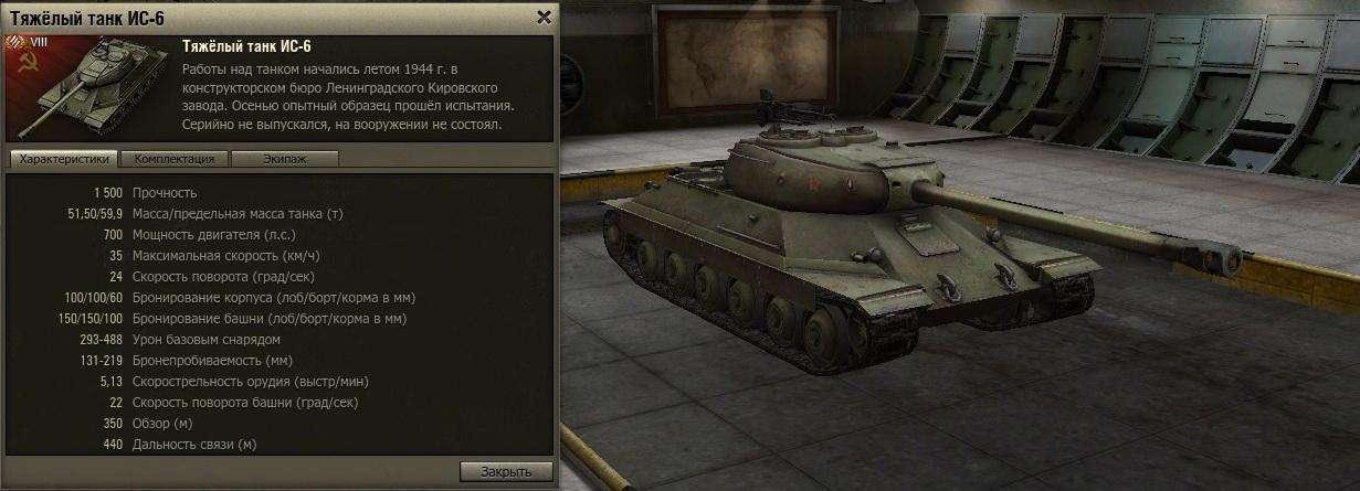 Танк ИС-6 – Объект 252