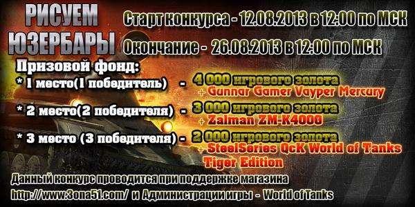 """Конкурс """"Рисуем Юзербары"""" от wot-news.com"""