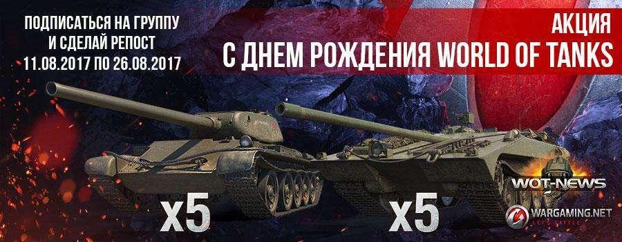 """Акция """"С днем рождения World of Tanks"""" в VK"""