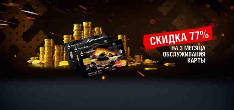 Карта Wargaming (Беларусь): закажи со скидкой на обслуживани